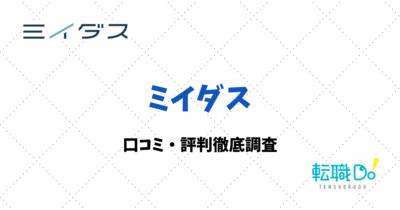 ミイダスの評判・口コミ