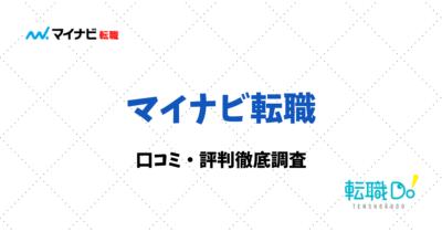 マイナビ転職の評判・口コミ