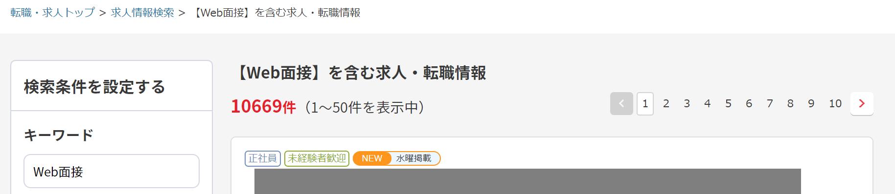 リクナビNEXT上でWeb面接を含む求人検索