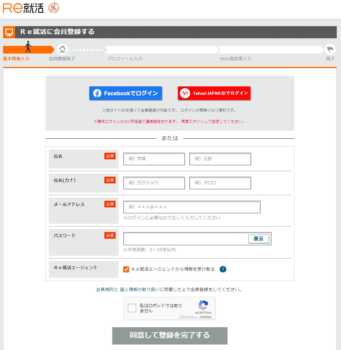 Re就活登録方法01