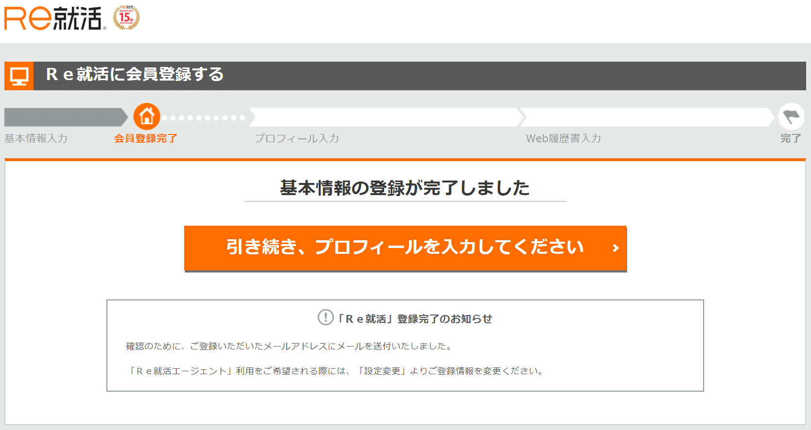 Re就活登録方法02