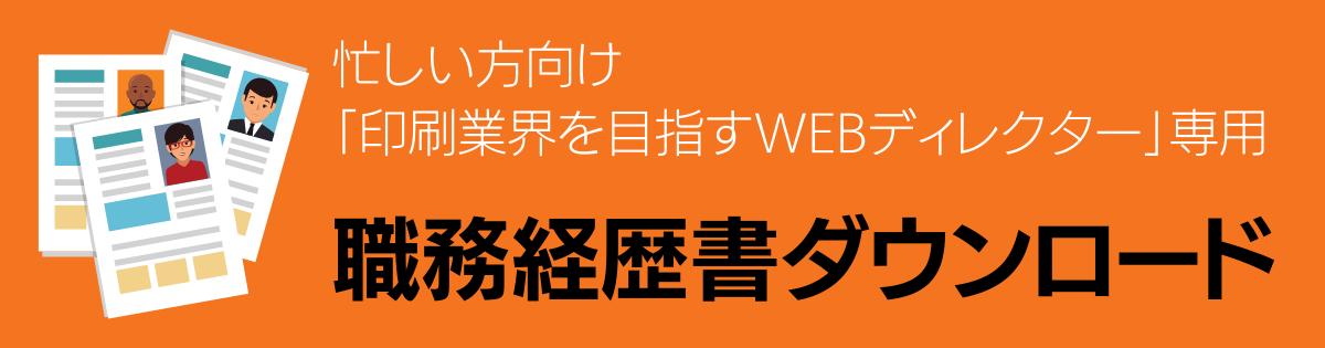 印刷業界Webディレクター向け職務経歴書ダウンロード