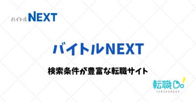 バイトルNEXTの評判・口コミ