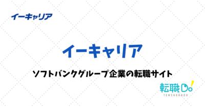 イーキャリアの評判・口コミ