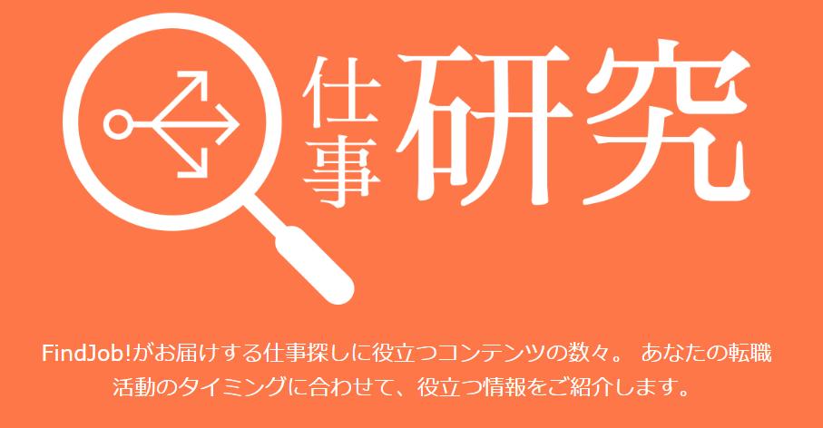 Find job仕事研究