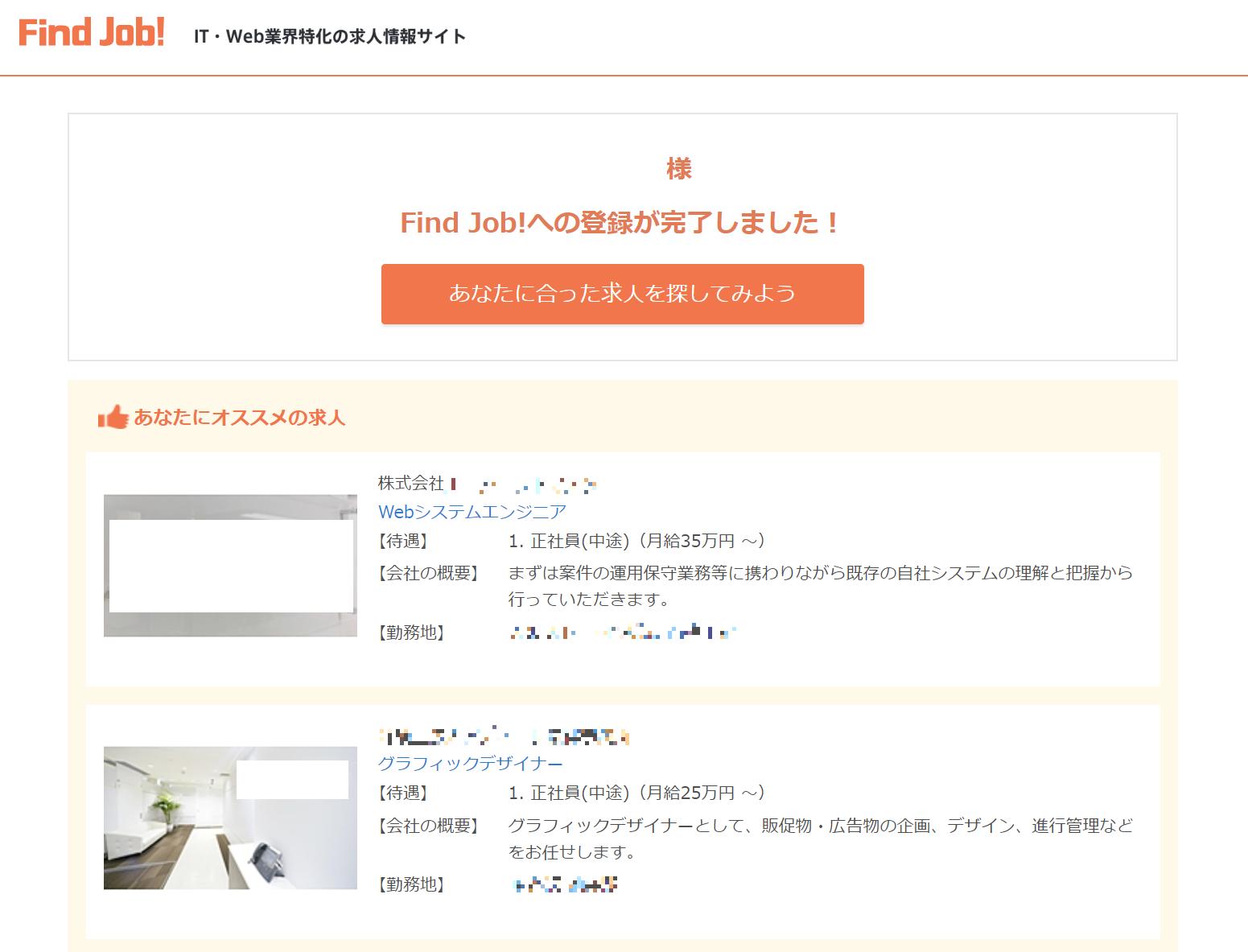 Find job登録画面03