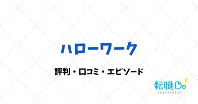 ハローワークの評判・口コミ