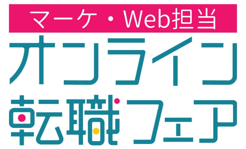 マーケティング・Web担当オンライン転職フェアロゴ