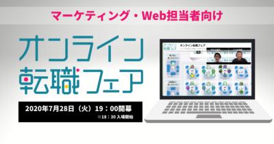 マーケティング・Web担当者オンライン転職フェア アイキャッチ