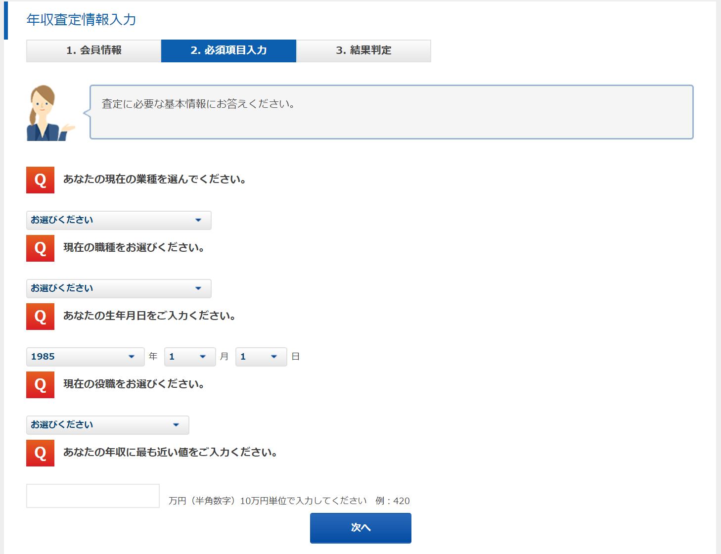 日経キャリアNET年収査定・転職力診断02