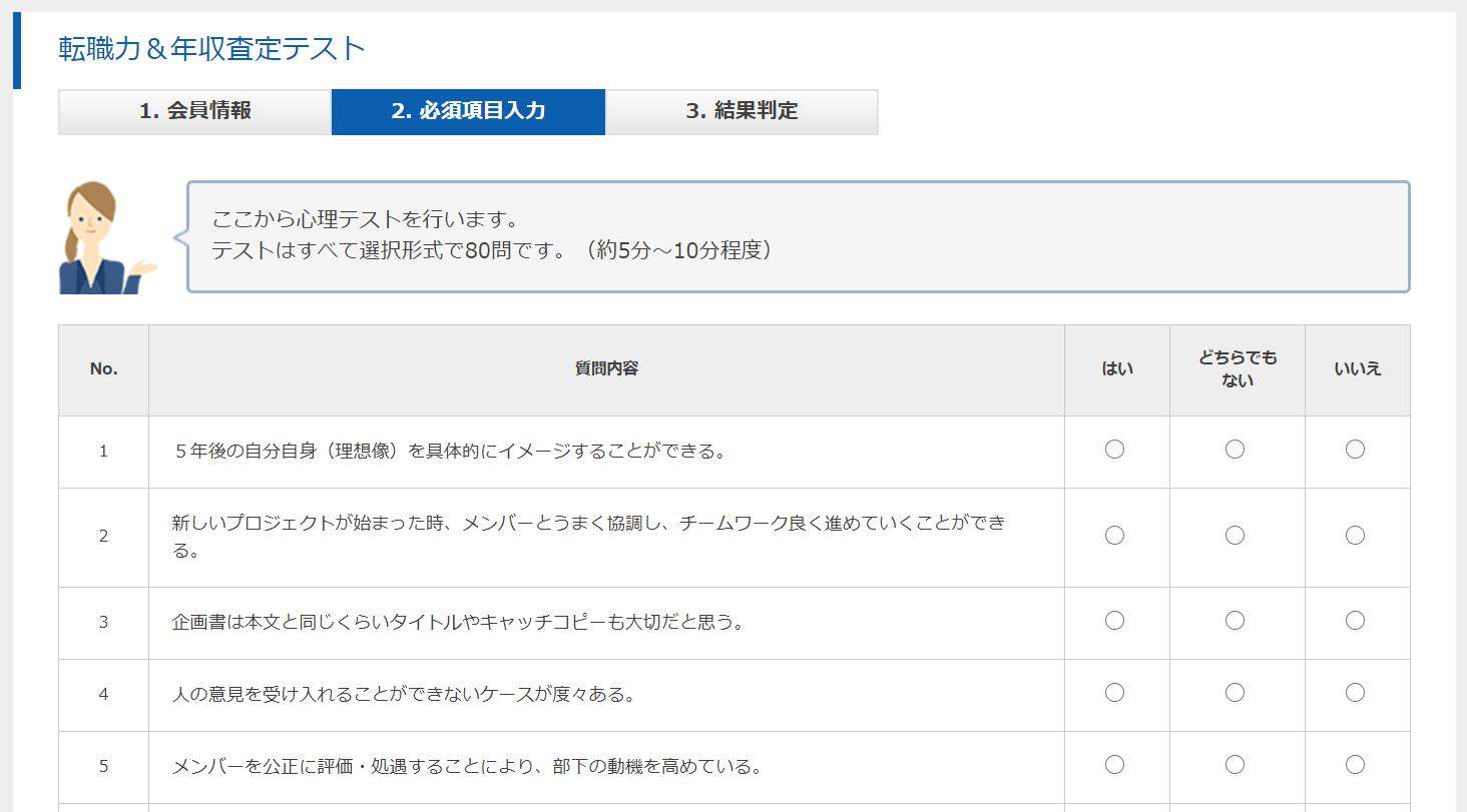 日経キャリアNET年収査定・転職力診断03