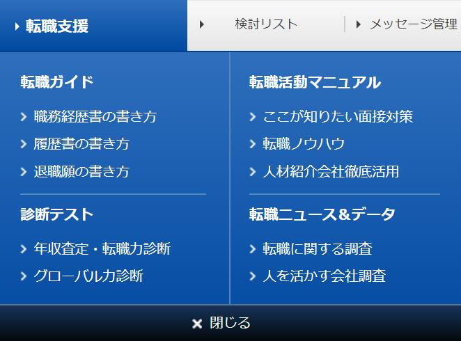 日経キャリアNET転職支援