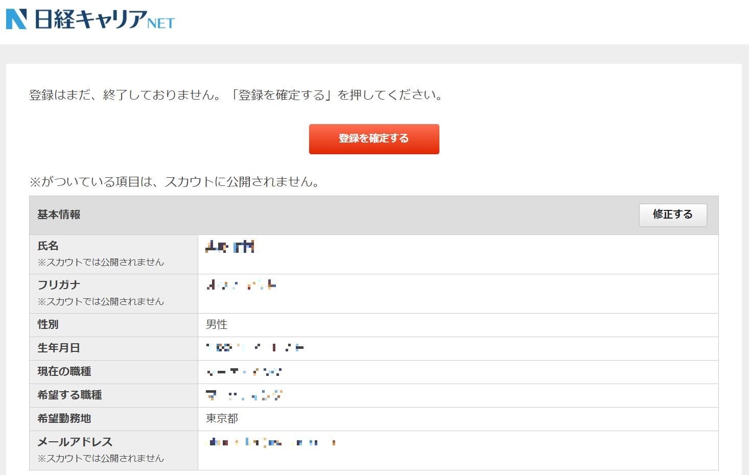 日経キャリアNET登録画面04