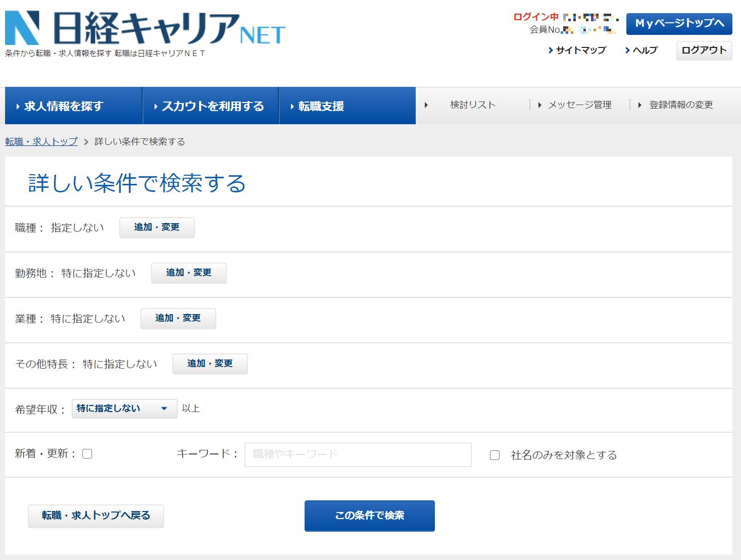 日経キャリアNET求人検索