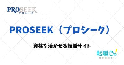 PROSEEK(プロシーク)の評判・口コミ