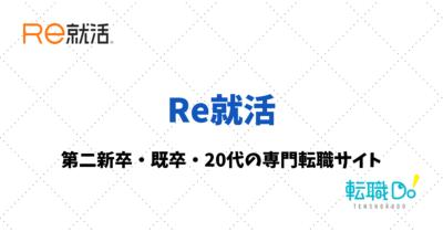 Re就活の評判・口コミ