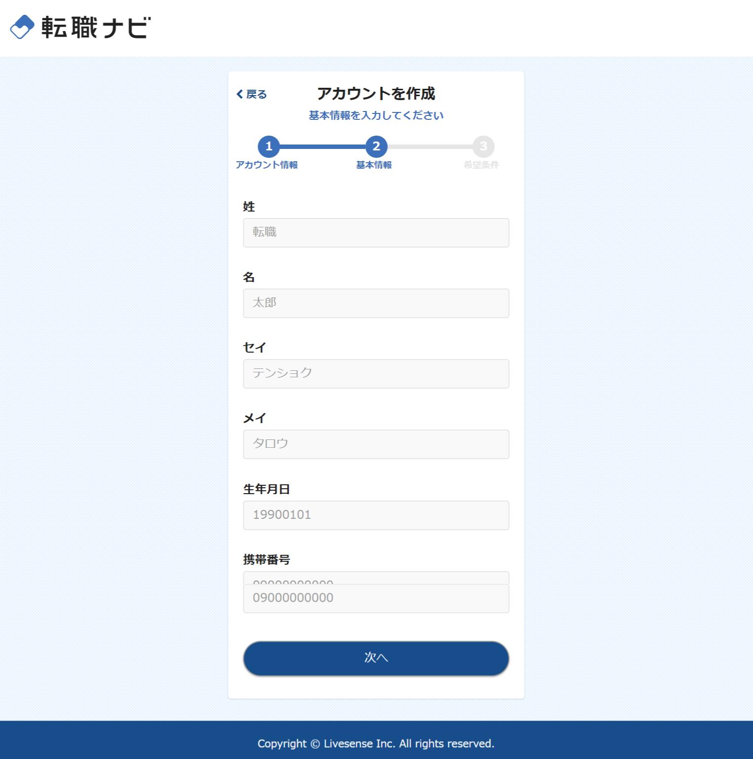 転職ナビ登録画面02