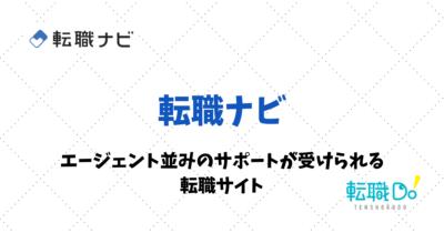 転職ナビの評判・口コミ