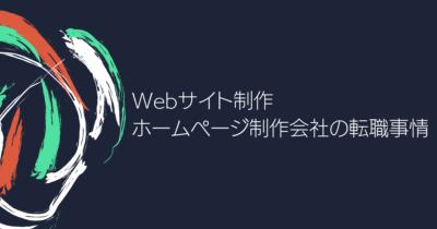 Webサイト制作、ホームページ制作会社の転職事情