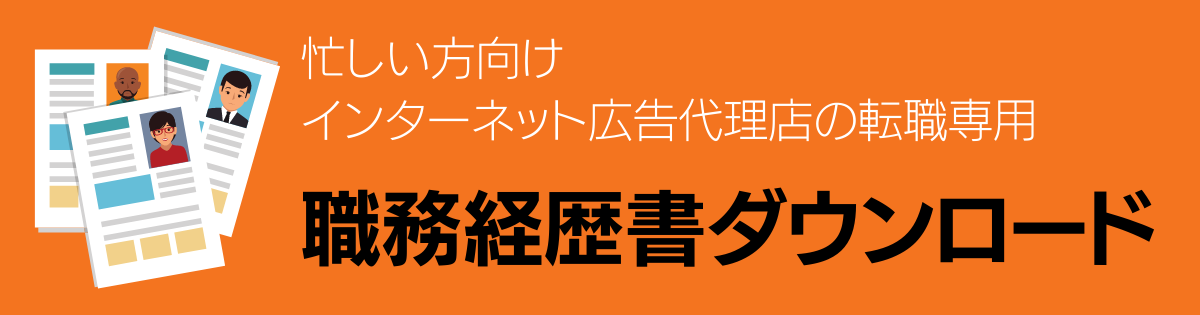 インターネット広告代理店向け職務経歴書ダウンロード