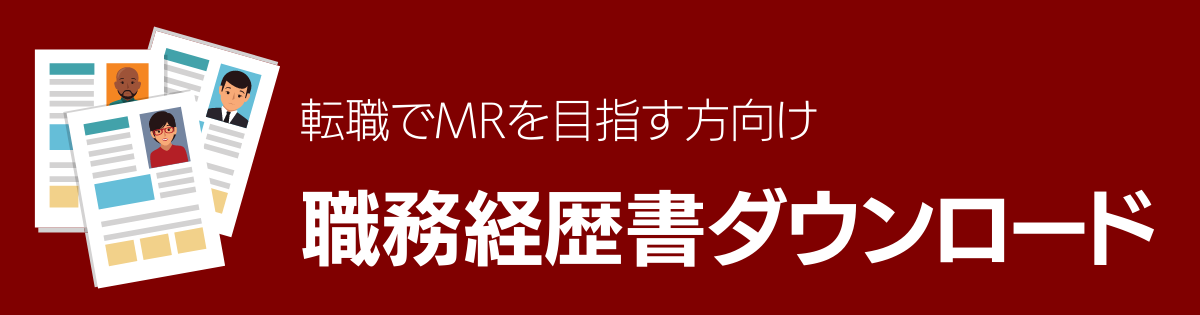 転職でMRを目指す方向け職務経歴書ダウンロード