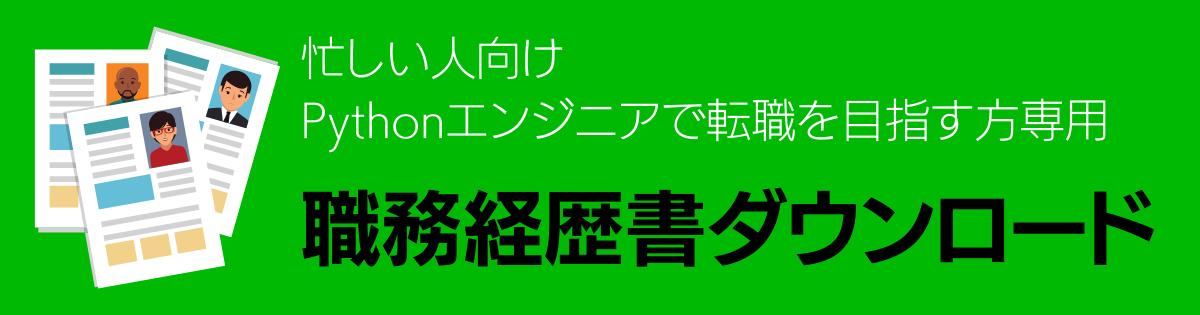 Pythonエンジニア向け職務経歴書ダウンロード