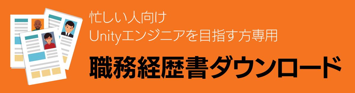 Unityエンジニア専用職務経歴書ダウンロード