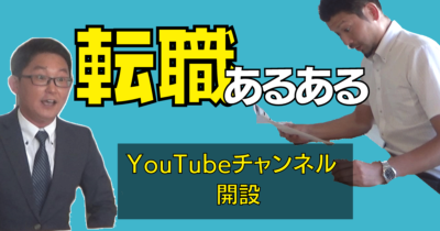 転職Doチャンネル開設のお知らせ