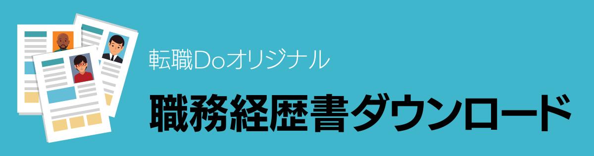 転職Doオリジナル職務経歴書ダウンロード