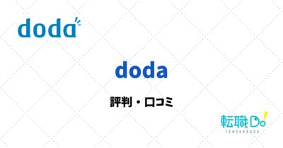 dodaの評判・口コミ