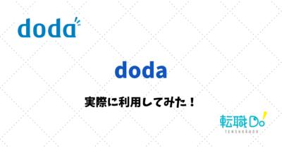doda利用体験談