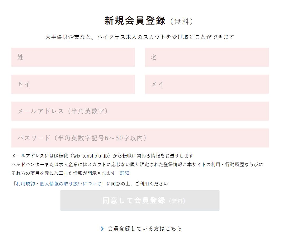iX転職サービス登録画面01