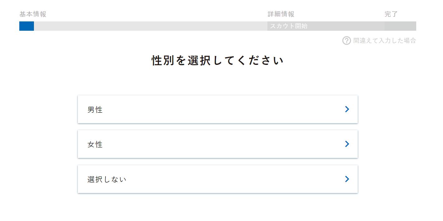 iX転職サービス登録画面02