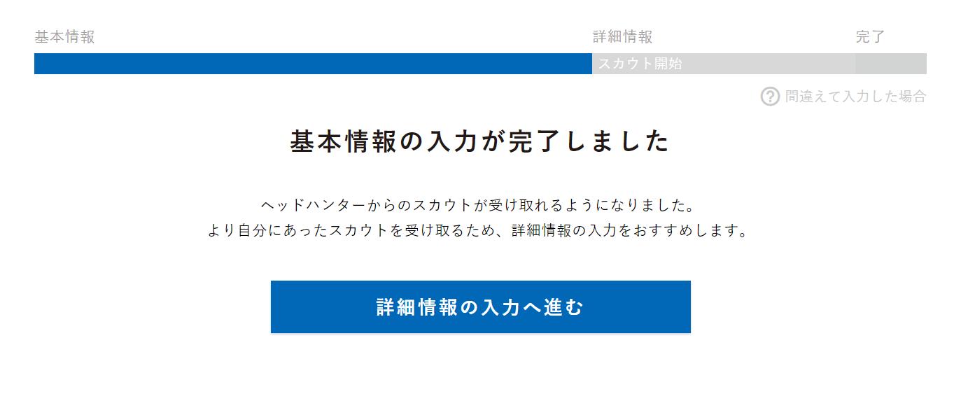 iX転職サービス登録画面03