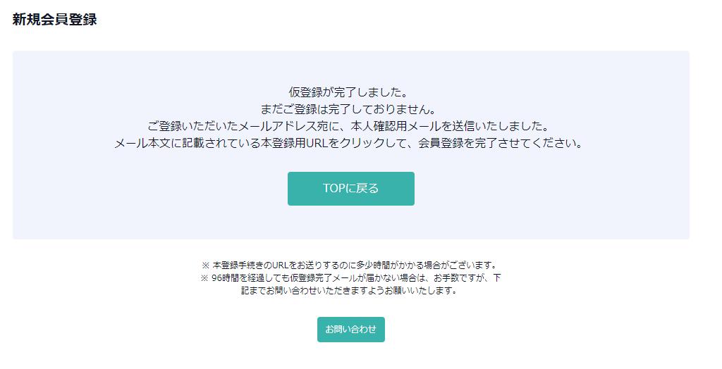 新FindJob!登録画面02