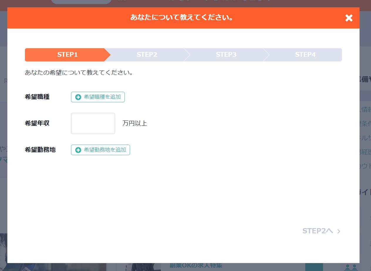新FindJob!登録画面03