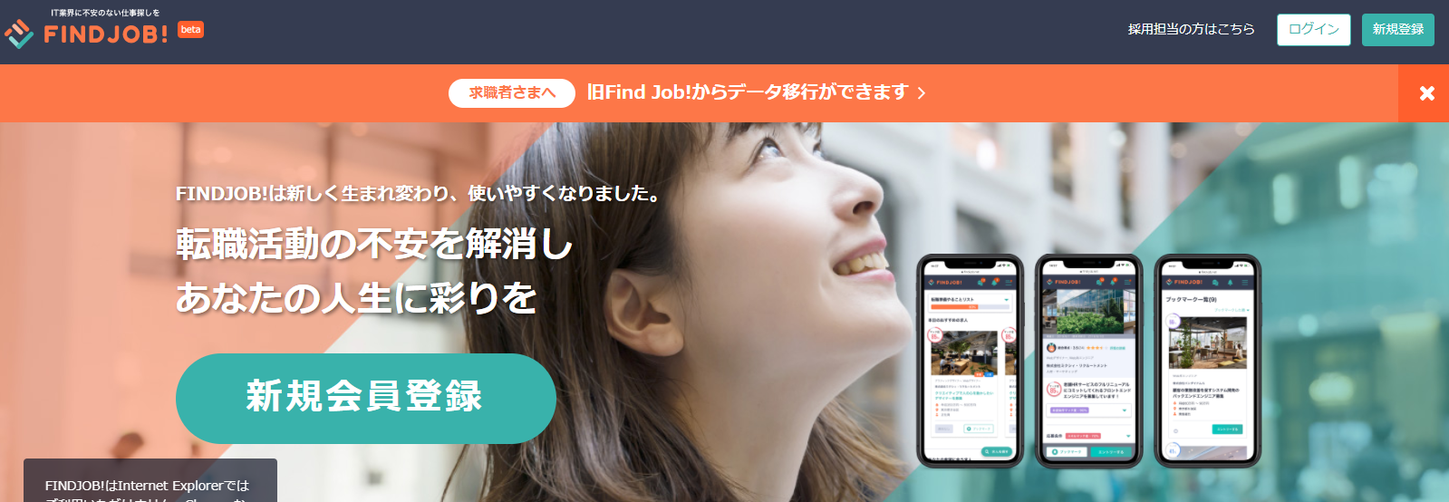 新FindJob!TOP