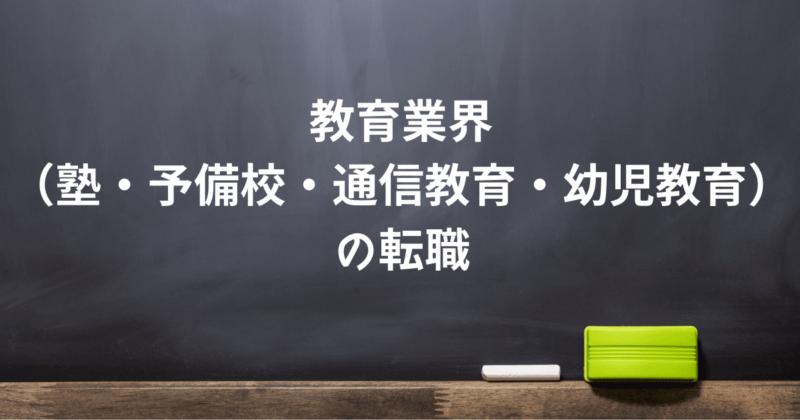 教育業界の転職