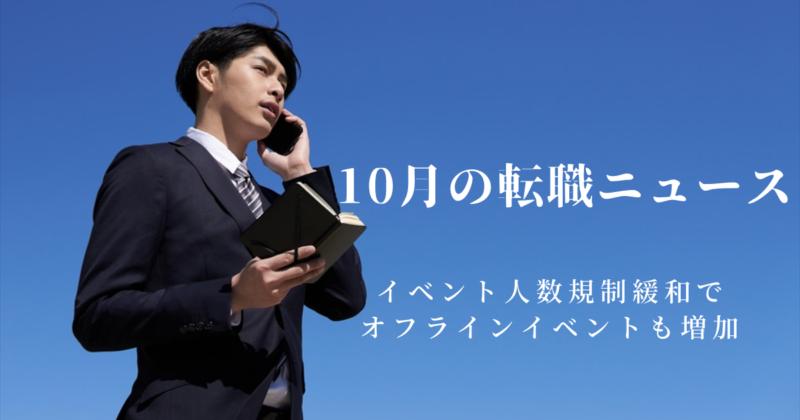 10月の転職ニュース