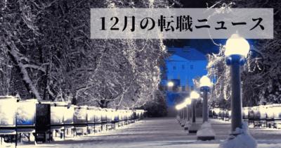 12月の転職ニュース