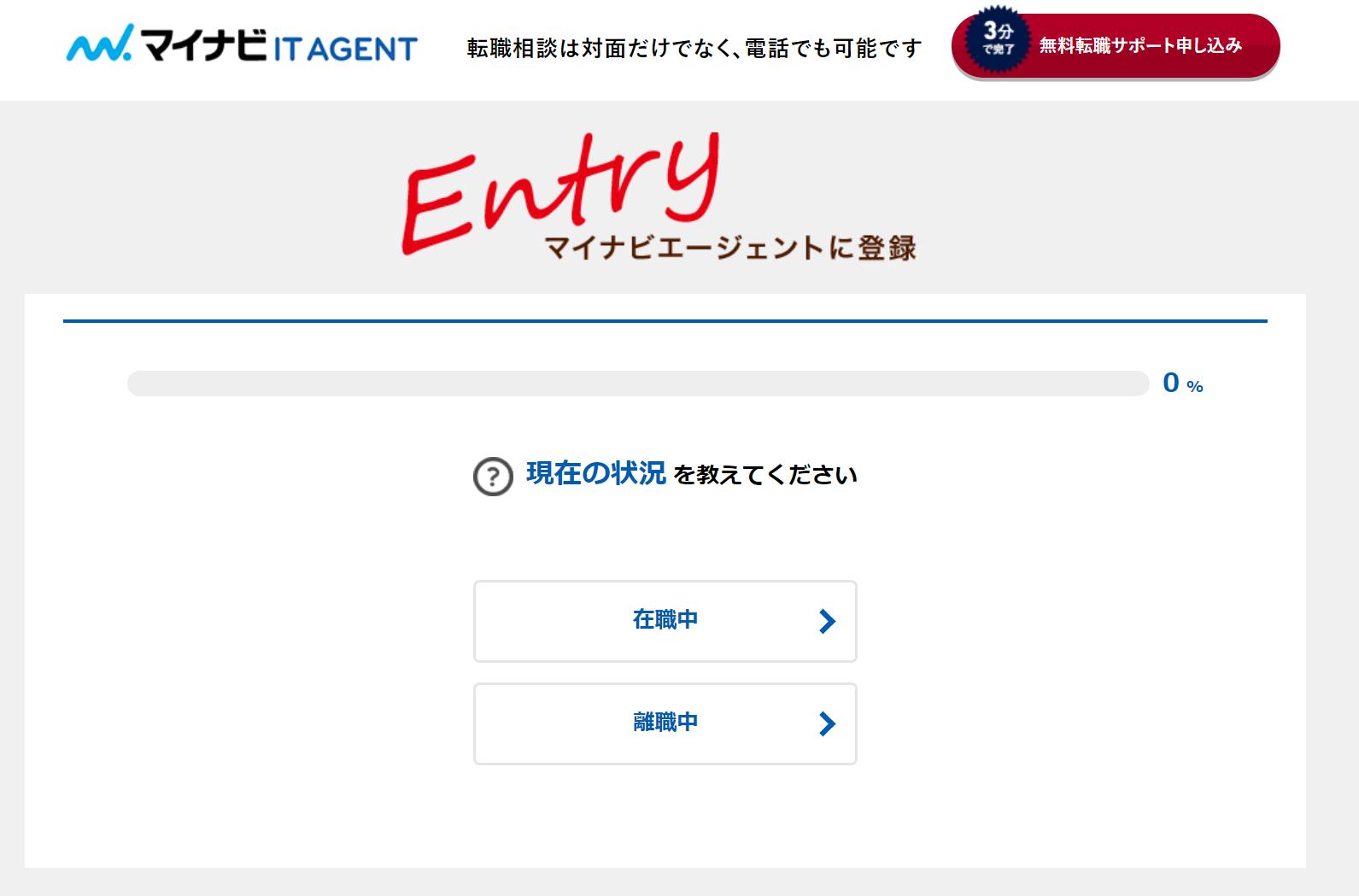 マイナビIT AGENT登録画面01