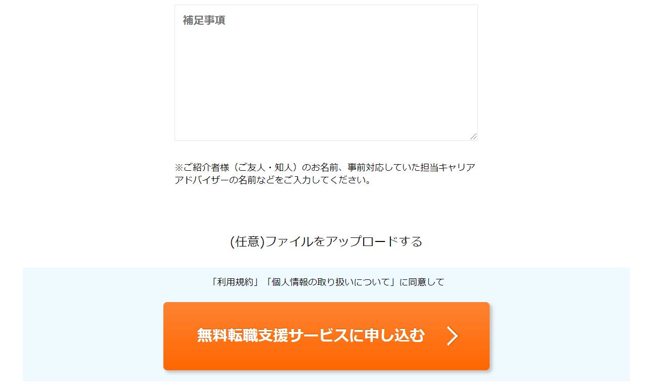 マイナビIT AGENT登録画面02