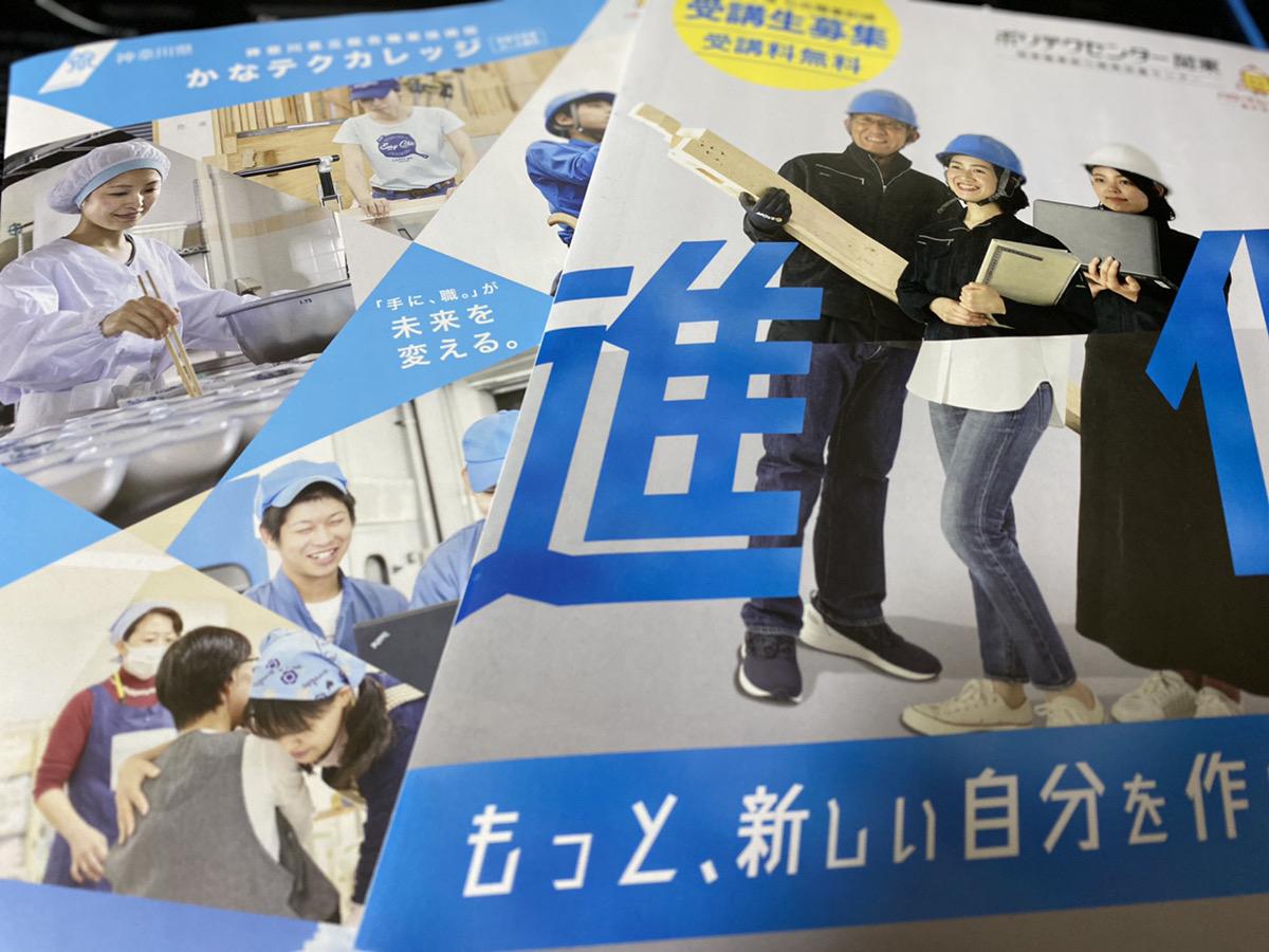 職業訓練コースパンフレット