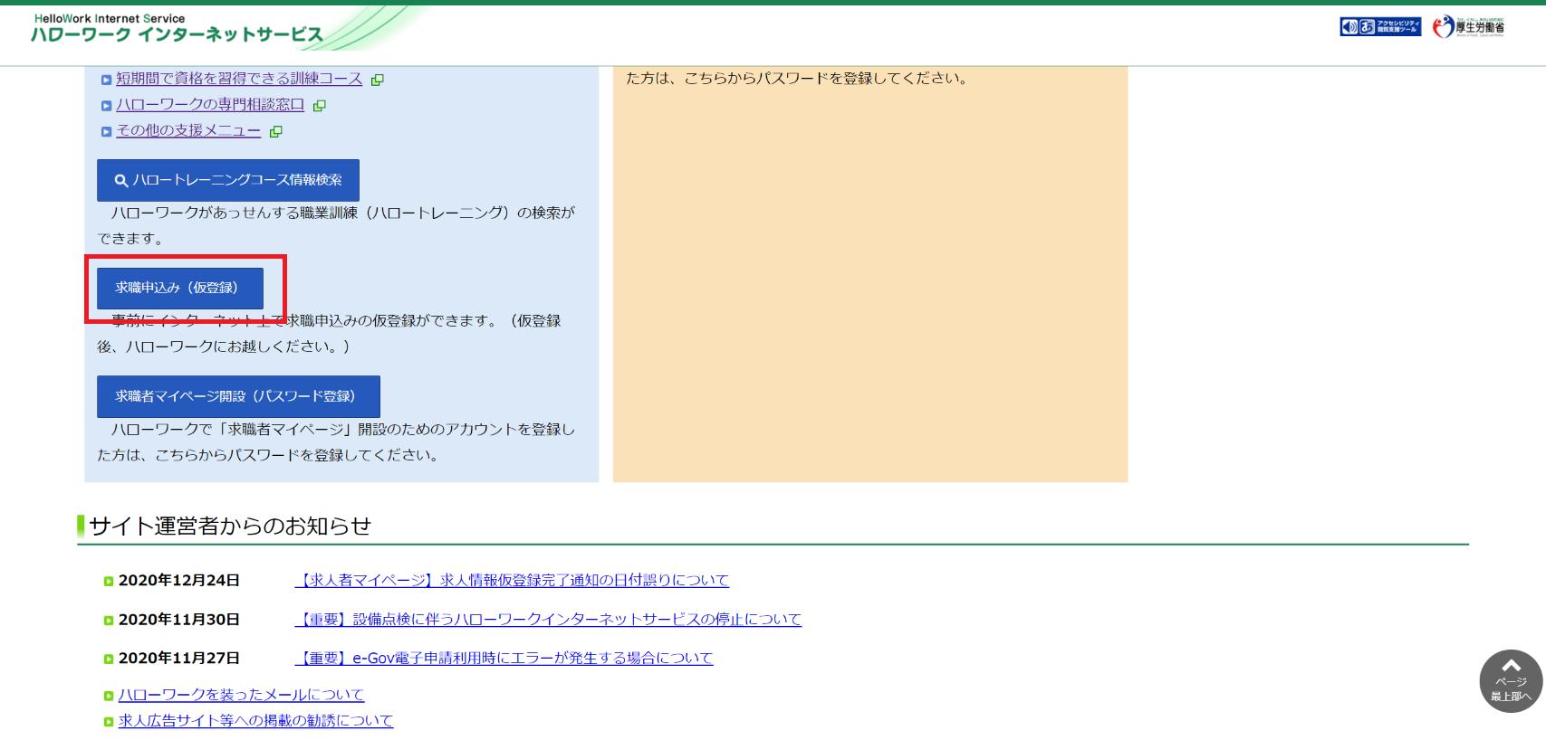 ハローワークインターネットサービス仮登録ボタン