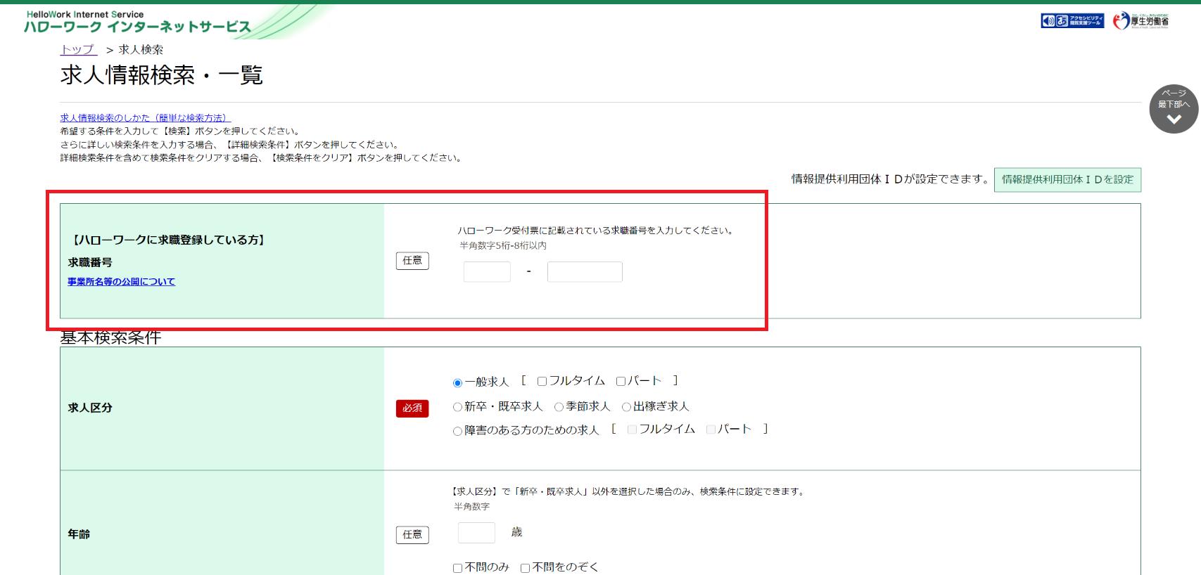ハローワークインターネットサービス求人検索