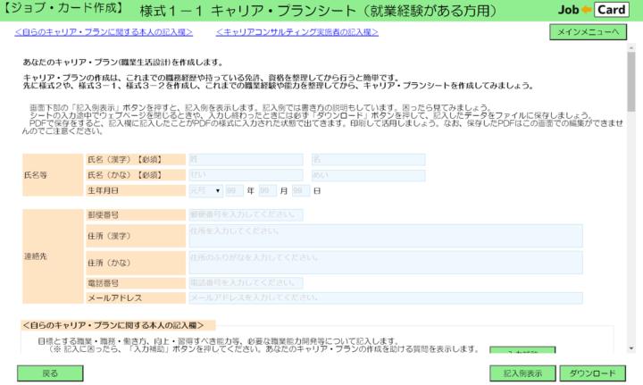 ジョブ・カード作成支援WEB-02