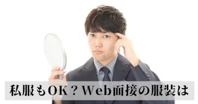 Web面接服装