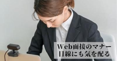 Web面接のマナー