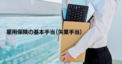 雇用保険の基本手当(失業手当)