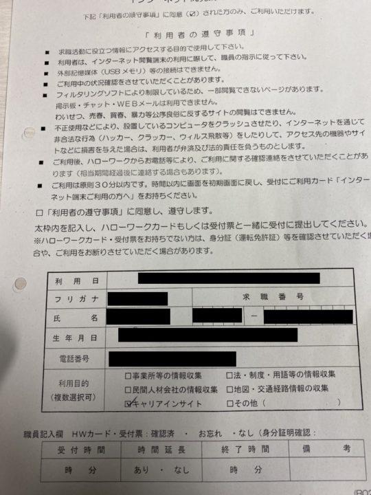 ハローワークインターネット利用申請票